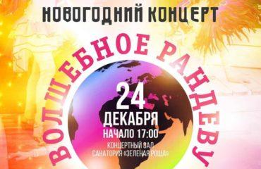 koncert-zakrytiya-sezona-2017