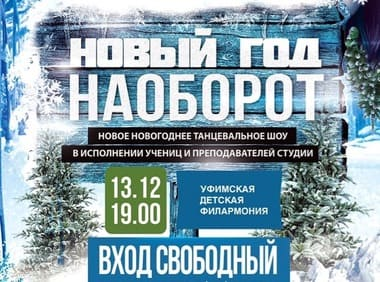 koncert-zakrytiya-sezona-dek2019
